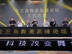 """苏州舞美工程协会周年庆隆重举办,舞美专家共话""""科技改变舞台"""""""