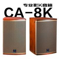 GSOKAY(英国)歌士凯 专业音箱 CA8K,额定功放150W 全频音箱