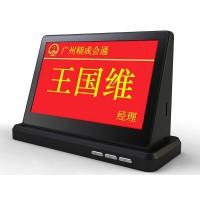 HT-2120 7寸双面电子桌牌